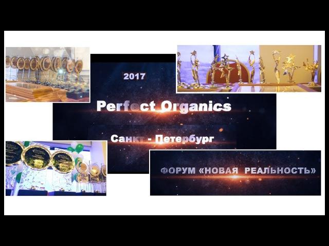 Форум НОВАЯ РЕАЛЬНОСТЬ 2017, очерки от Perfect Organics