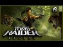 ХРАМ В ГАНЕ ➨ Lara Croft Tomb Raider Legend Прохождение 6