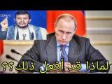 فيديو كوميدي/شاهد الرد الساحق من بوتين على &#