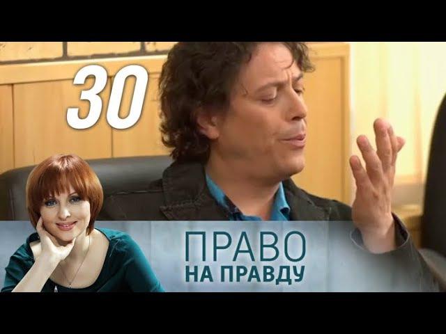 Право на правду. 30 серия (2012). Детектив, криминал