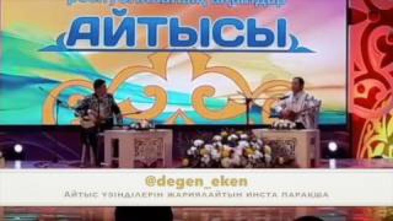 Мейірбек Сұлтанхан Мақсат Ақанов Ақтөбе 2017 | Мейрбек Султанхан Максат Аканов А ...