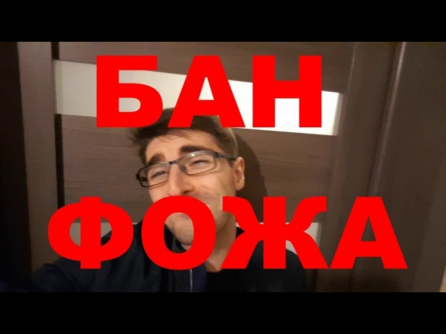 БАН ФОЖА  » онлайн видео ролик на XXL Порно онлайн
