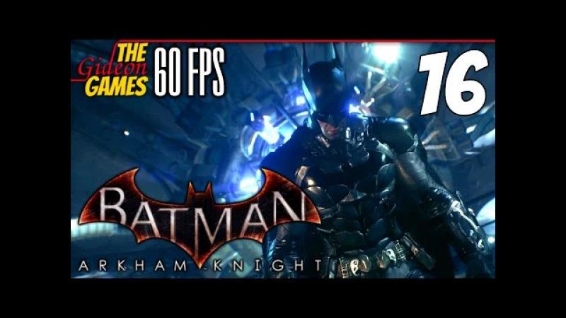 Прохождение Batman: Arkham Knight на Русском (Рыцарь Аркхема)[PС|60fps] - Часть 16 (Чистка)