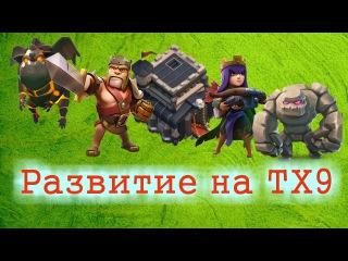 Clash of clans: РАЗВИТИЕ НА ТХ9 1 ПЕРВЫЕ ШАГИ