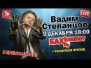 Вадим Степанцов группа Бахыт Компот Pop Music Live