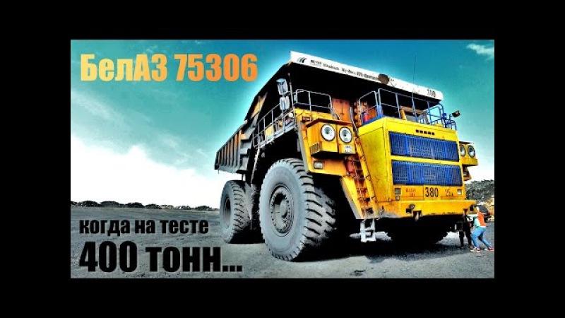 тест БЕЛАЗа 400 ТОНН УЖАСА