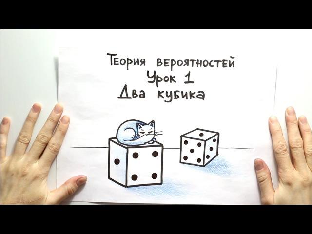 Теория вероятностей 1: два кубика ntjhbz dthjznyjcntq 1: ldf re,brf