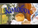 """Аудиосказка для детей """"Колобок"""" на новый лад"""