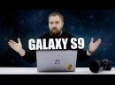 Главная фишка Galaxy S9...