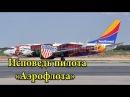 Исповедь пилота «Аэрофлота» ПОЧЕМУ ПИЛОТЫ БЕГУТ ИЗ РОССИИ В КИТАЙ
