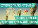 СуперКопилка ОТЗЫВЫ Пополнение $14 Депозит для Закольцовки