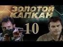 Золотой капкан 10 серия (2010) HD 1080p