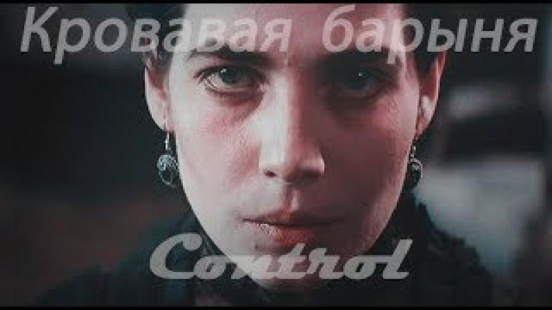 Кровавая барыня {bloody lady} - Control