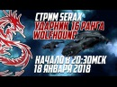 Ударник 16 ранга Wolfhound | Стрим SeraX | Star Conflict 1.5
