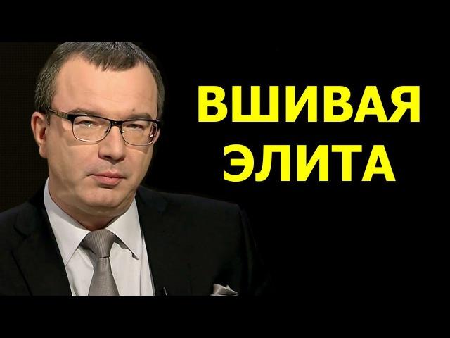 Юрий Пронько Вшивая Элита