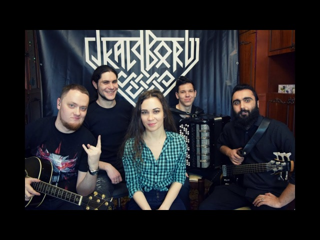 Skaldborg - Волчья пурга (Песня Присциллы) cover