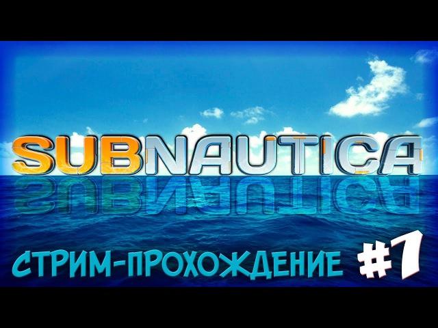 Плывём на мотыльке со скоростью звука • Subnautica 7