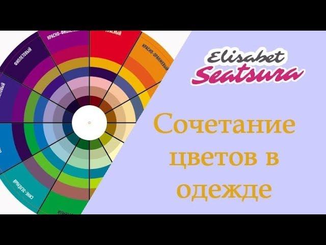 Сочетание цветов в одежде. Цветовой круг Й. Иттена