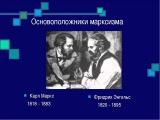 Марксистская философия часть 9. Сознание и теория идеологии