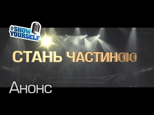 Анонс Бери участь у 5 сезоні вокального онлайн конкурсу ShowYourself