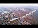 Новые Микрорайоны Волжский New Neighborhoods Vlz