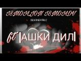 Исмоилчон Исмоилов &amp Шахло - Ашки дил 2017