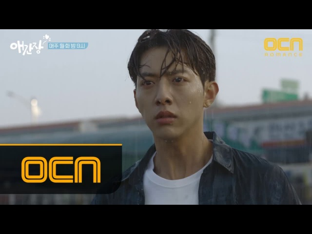 180116 OCN My First Love Preview EP5