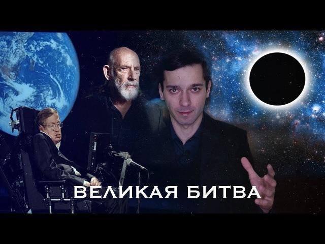 Баттл: СТИВЕН ХОКИНГ vs. ЛЕОНАРД САССКИНД [COSMOS]