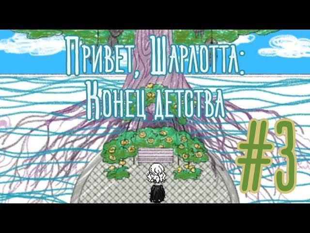 Привет, Шарлотта: Конец детства  Прохождение на русском Часть 3