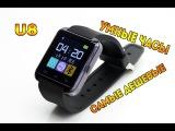 Самые дешевые Умные часы Smart Watch U8 с Aliexpress
