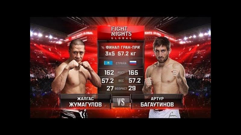 Жалгас Жумагулов vs Артур Багаутинов Zhalgas Zhumagulov vs Artur Bagautinov