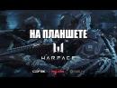 Warface for the tablet Warface для планшета тест Chuwi Hi8 игры Ник и Китай
