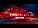 Вести Дежурная часть Псков 16.02.2018 Судебные приставы RAM