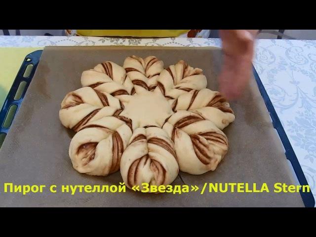 Пирог «Бабушкина салфетка» с шоколадной пастой /NUTELLA Stern