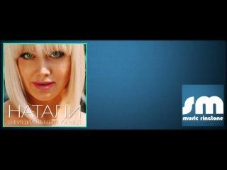 Натали - Спроси Пригожина (скачай песню на ITunes & Google Play)