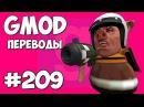 Garrys Mod Смешные моменты перевод 209 - СЕКРЕТНАЯ КОМНАТА Z Гаррис Мод