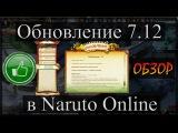 ⚠️ Обновление 7.12 - Naruto Online ??