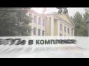 Государственный университет по землеустройству Видеопрезентация