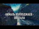 Акмаль Холходжаев - Окутала, Половина моя текст полная версия