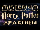 Драконы Повелители небес Misterium Harry Potter