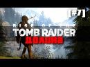 Долина✈Rise of the Tomb Raider[#7]