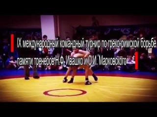 IX международный командный турнир по греко римской борьбе памяти тренеров Н Ф Ив...