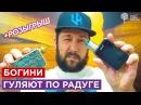 Rainbow Fruits / Gods Of Vape / новые вкусы жидкости / Russian E-Liquid Laboratory / Riga Young