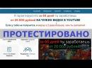 Матвей Северянин с покажет как за 60 дней ты заработаешь от 20 000 рублей