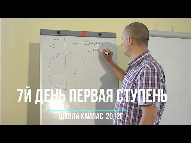 Первая ступень школы Кайлас старая версия 2012 год . Седьмой день . Андрей Дуйко см ...