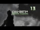 Прохождение Call of Duty 4 Modern Warfare - 13. Ультиматум