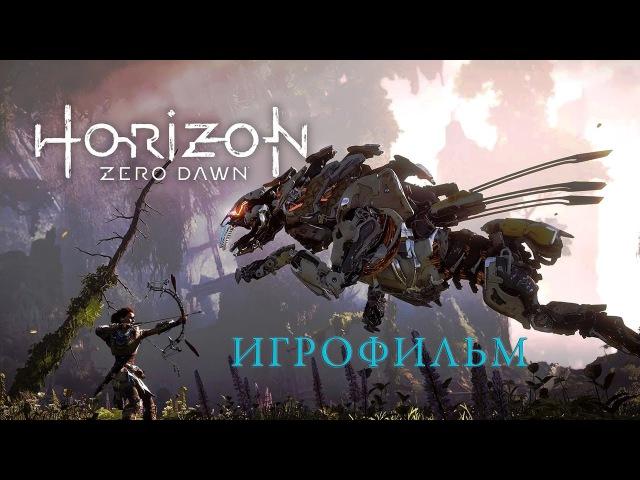 Изгой ИГРОФИЛЬМ ФОРМАТ 4К Horizon Zero Dawn прохождение на русском сюжет фантастика