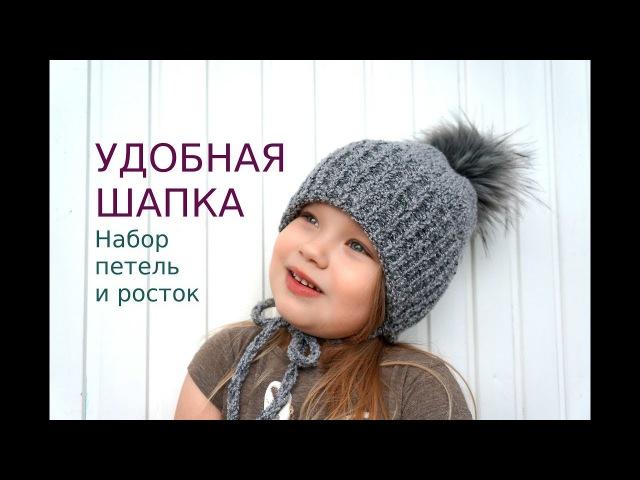 УДОБНАЯ детская шапка: сколько петель набирать росток (ч. 2)