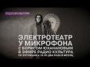 Электротеатр у микрофона Тридцать девятый выпуск