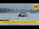 Тест-драйв Geely Atlas белорусской сборки